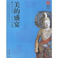 【二手书8成新】美的盛宴(阅读中国 艺术史卷 李晓,曾遂今 华东师范大学出版社