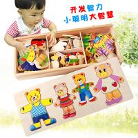 儿童早教益智力玩具2-3-4岁宝宝四小熊换衣服游戏木制质立体拼图