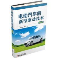 电动汽车的新型驱动技术(第2版) 邹国棠,程明 机械工业出版社
