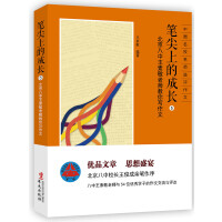 """笔尖上的成长:北京八中王素敏老师教你写作文(王素敏老师的作文指导与批改,被学生称作""""思想的盛宴""""。)"""