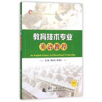 【正版二手书9成新左右】教育技术专业英语教程 程东元,张艳红 国防工业出版社