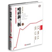 【二手书8成新】啃碎新三板:新三板前世今生之深度啃析 啃哥张驰 中国市场出版社
