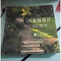 【二手旧书九成新】小庭园设计 (英)罗宾・威廉姆斯(Robin Williams)编著 / 贵州科技出版社