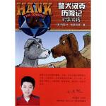 [95新正版二手旧书] 警犬汉克历险记:时来运转