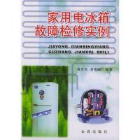 家用电冰箱故障检修实例,黄签名,黄艳丽 著,金盾出版社,9787508215204
