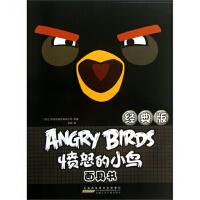 愤怒的小鸟面具书(经典版) [芬兰] 罗威欧娱乐有限公司,安韶 安徽少年儿童出版社 9787539765945