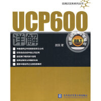 UCP600详解 顾民 北京对外经济贸易大学出版社有限责任公司 9787811343212