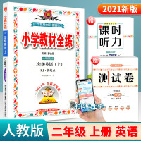 小学教材全练二年级上册英语人教版2021秋