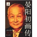 20世纪中国教育家画传之晏阳初画传