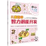 何秋光儿童数学智力潜能开发4—5岁2(全二册)