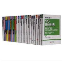 解精益制造系列套装 全套25册日本生产管理系列书籍 图解生产实务:5S推进法 企业管理书籍大全 管理类书籍 管理企业书