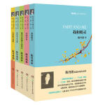 陈丹燕儿童文学获奖作品(全五册)