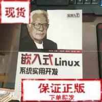 【旧书二手书9成新】实用为王:嵌入式Linux系统实用开发 何永琪 电子工业出版社9787121100390