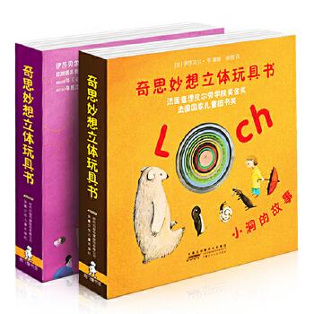 """洞洞书(全2册)超具创意的童书佳作,被欧美媒体誉为""""开创了纸板书新纪元""""的法国国宝级童书,全球销量超过500万册;双层卡纸对裱,做工精细,保证孩子阅读时不伤手的圆角书页。(绘本0-3岁)"""