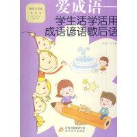 中小学生阅读系列之爱学习书系――爱成语.学生活学活用成语谚语歇后语(双色)