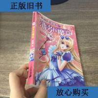 [二手旧书9成新]奥林匹斯蔷薇 5 潘多拉魔盒 /彭柳蓉 二十一世纪