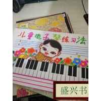 [二手旧书9成新B]儿童电子琴练习法 /矢代秋雅 安徽文艺出版社