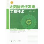 太阳能光伏发电工程技术