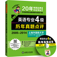 2005~2014年 英语专业四级 历年真题点评――冲击波英语(第3波)