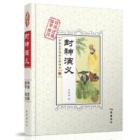 封神演义(古典文学阅读无障碍本)