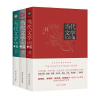 20世纪中国文学精品:当代文学100篇(上)
