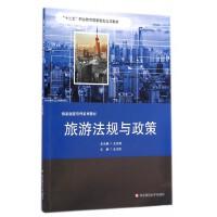 旅游法规与政策(创新旅游管理系列教材十二五职业教育***规划立项教材)
