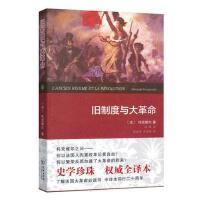 【二手书8成新】旧制度与大革命 (法)托克维尔 商务印书馆