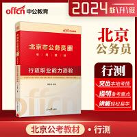 中公教育2021北京市公务员考试用书 北京公务员考试 行政职业能力测验 1本装 北京公务员考试行测教材2021