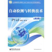 【正版二手书9成新左右】自动检测与转换技术 苏家健 电子工业出版社