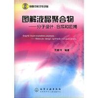 图解液晶聚合物――分子设计、合成和应用(附CD-ROM光盘一张) 范星河 化学工业出版社 9787502565237