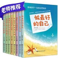 好孩子励志成长记全8册三四年级课外阅读书五六年级课外阅读推荐书籍小学生课外阅读经典做最好的自己儿童读物6-10-12-1