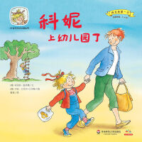 科妮快乐成长图画书 第1辑 成长的第一次・科妮上幼儿园了