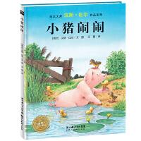 汉斯・比尔绘本系列:小猪闹闹(精装)