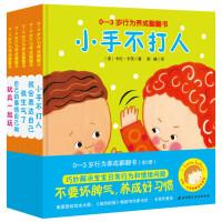 卡伦・卡茨经典成长系列:0-3岁行为养成翻翻书(5册)