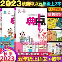 典中点五年级上册语文数学2本套装人教版2021秋部编版