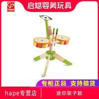 Hape迷你架子鼓3-6岁宝宝早旋律智力音律男女孩儿童木制益智玩具