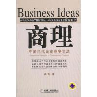 【正版二手书9成新左右】商理:中国当代企业竞争方法 尚阳 机械工业出版社