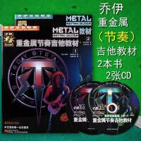 正版 重金属节奏吉他教材 2书+2CD乔伊吉他教室/入门电吉他教材