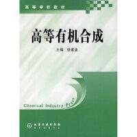 高等有机合成//高等学校教材,徐家业 著作,化学工业出版社