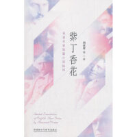 紫丁香花-英语名家短篇小说选译,荆素蓉等,外语教学与研究出版社,9787521304350