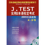 J.TEST 2009年真题集(A-D级)(含1MP3)�蚴涤萌毡居锛於�考试