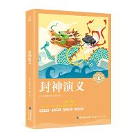 中小学生语文课外阅读奇遇经典文库-封神演义