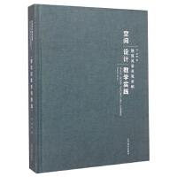 【R4】空间设计教学实践:建筑风景表现基础 平龙 等 辽宁美术出版社 9787531466260