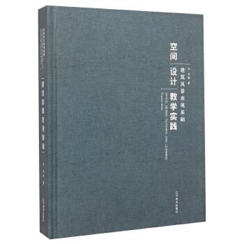 【R4】空间设计教学实践:建筑风景表现基础   平龙 等 辽宁美术出版社 9787531466260 亲,全新正版图书,欢迎购买哦!