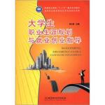"""高等职业教育""""十二五""""重点规划教材:大学生职业生涯规划与就业创业指导 舒红群 北京理工大学出版社 9787564037"""