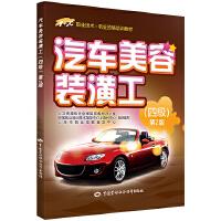 汽车美容装潢工(四级)第2版――1+X职业技术 职业资格培训教材