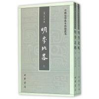 明季北略(全2册)(中国史学基本典籍丛刊)