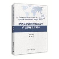 博洛尼亚进程的欧美大学英语教师教育研究