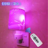 带遥控开关插电插座小夜灯喂奶灯床头灯夜间起夜节能灯带灯罩