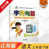 2019官方正版字词句篇三年级下册江苏版JS版